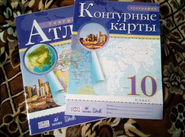 Гдз Атлас География 10