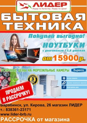 251f78b702a8 Интернет магазин бытовой техники