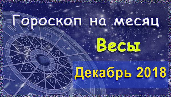 Как показало исследование компании гороскоп на 19 декабря года.