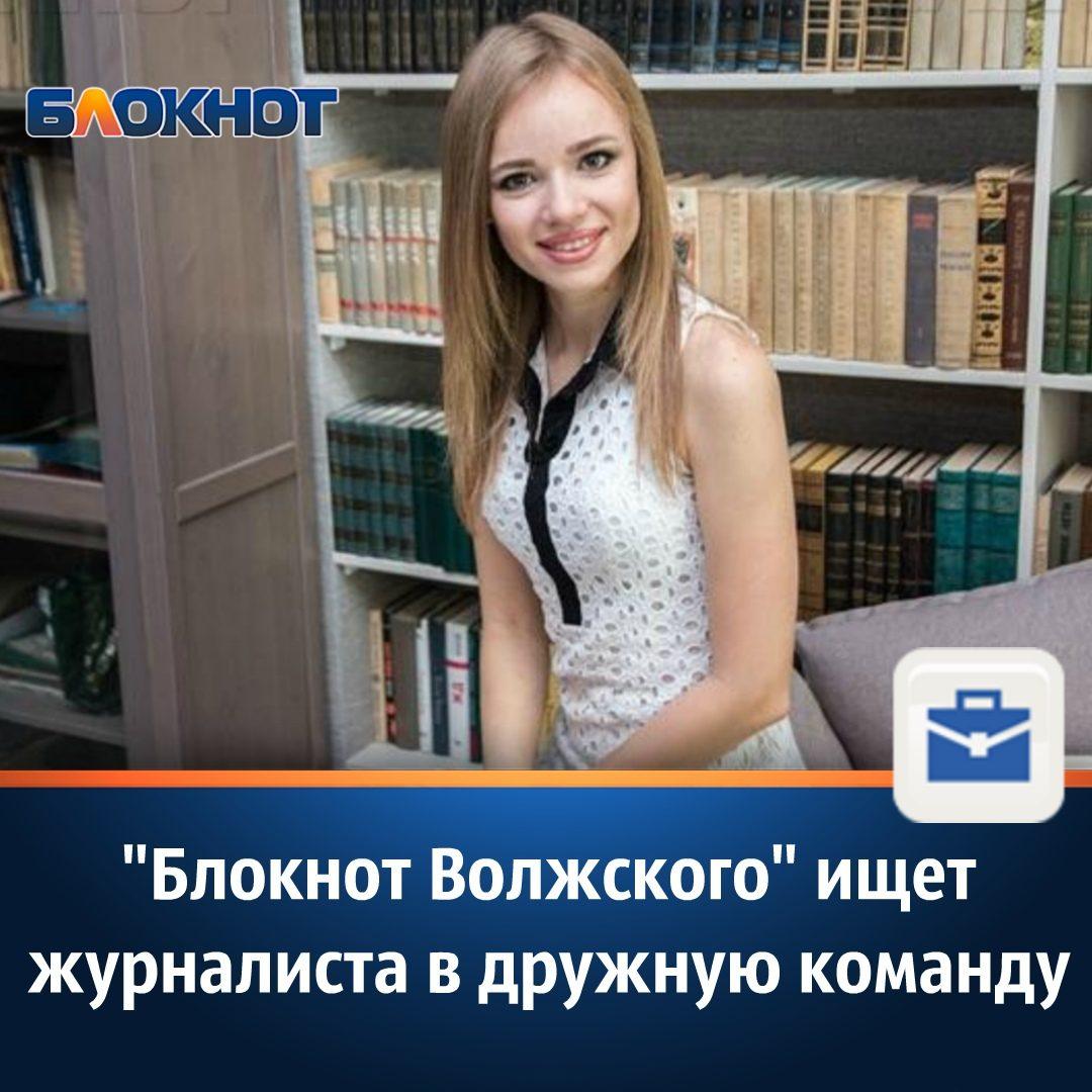 Картинки по запросу Блокнот Волжский