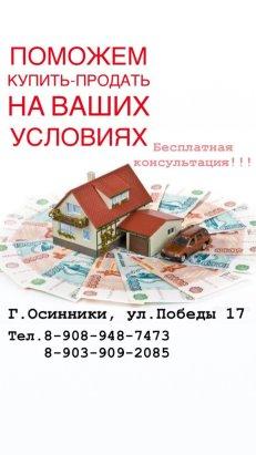 сдам, продам, куплю, сниму, квартиры,дома, гаражи, земельные участки ... 1c135e241db