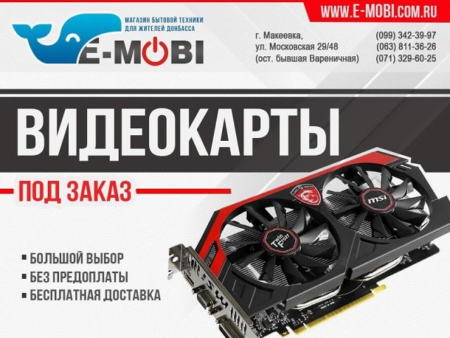f0a3eb93a2a Магазин электроники и бытовой техники в ДНР