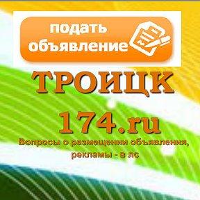 a4ff9afebf36 ОБЪЯВЛЕНИЯ - ТРОИЦК (ТРОИЦКИЙ Р-Н)