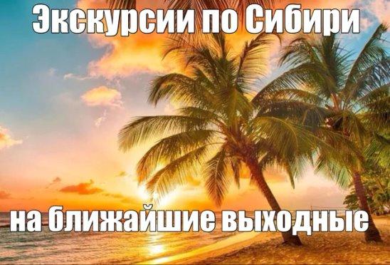 Автобусные Экскурсии по Сибири 6016e8cc75e