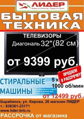 0f97d6b5c178 Лидер магазин бытовой техники в Барабинске, в Куйбышеве. Телевизоры, Плиты,  Холодильники, Встройка, Водонагреватели.