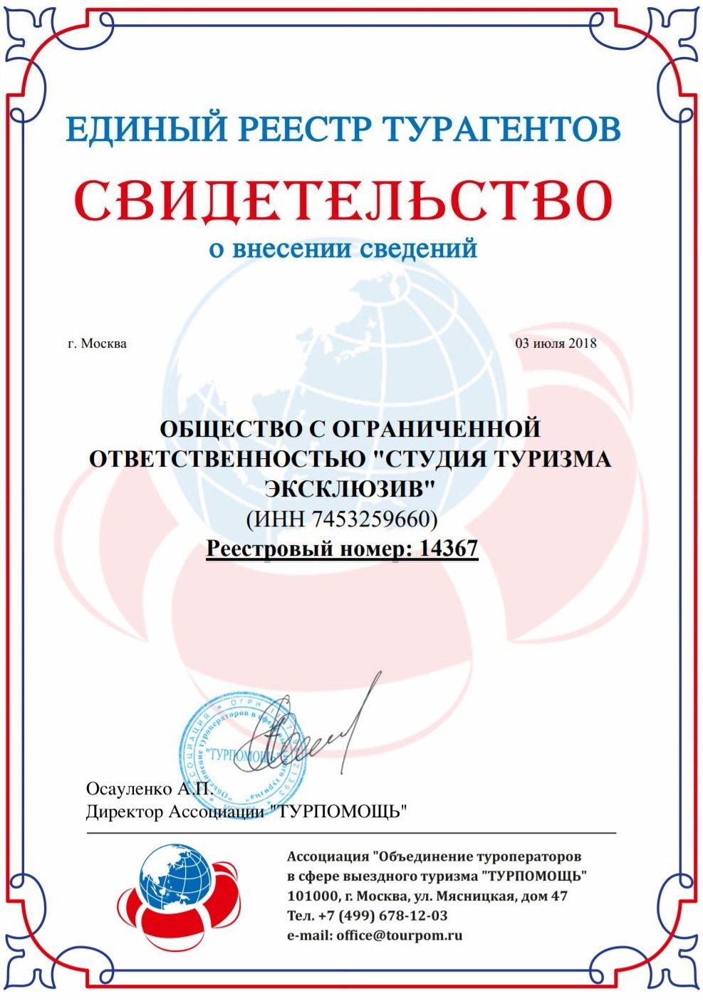 Регистрация в реестрах