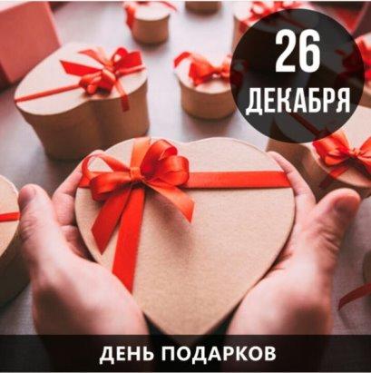 26 декабря день подарков открытка