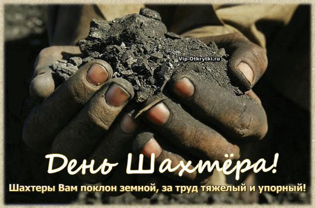 Пожеланиями добра, открытка с днем угольной промышленности