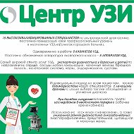Центр УЗИ в Севастополе