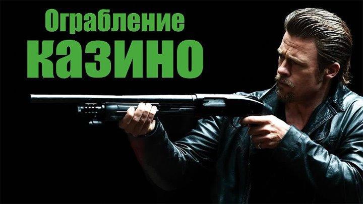 Ограбление казино фильм смотреть онлайн бесплатно в хорошем качестве зеркало казино азарт плей онлайн