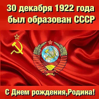 За Союз ССР!