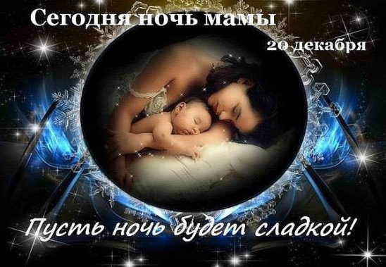 Открытки с ночью матери