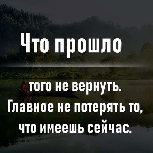 что было того не вернуть главное не потерять то что имеешь сейчас
