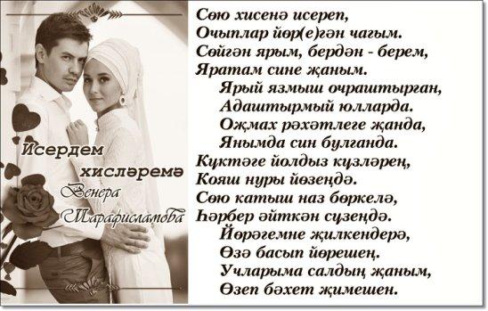 Картинка с надписью мин сине яратам жимеш, открытки