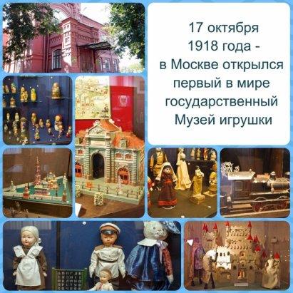 d4f6be59b94f 17 октября 1918 года в Москве был основан первый в мире государственный  Музей игрушки, ставший к тому же первым музеем этого профиля в Европе. Его  ...
