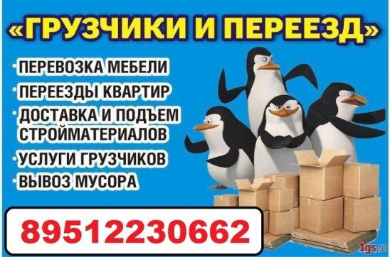 Объявления Новокузнецка.   OK.RU 301bd37be42