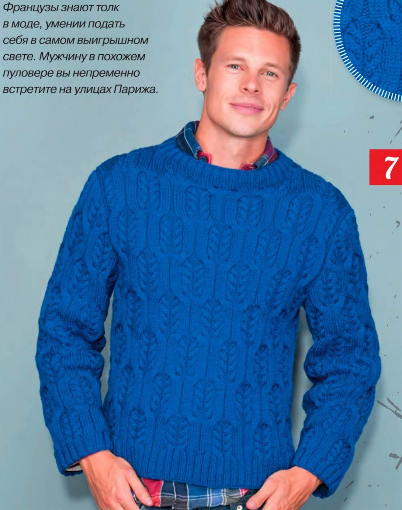 Мужской теплый пуловер, вязаный спицами