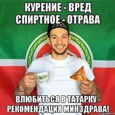 фото приколы татарские