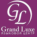 Grand Luxe Языковой Центр