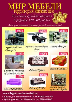 5f576de8c0380 Мебельный салон «Мир мебели» на Кушва-онлайн.ру