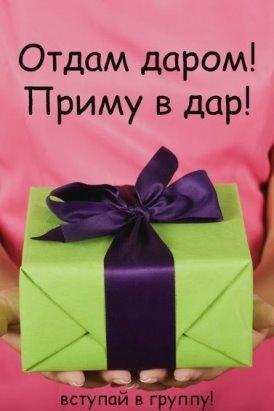 Приму открытки в дар