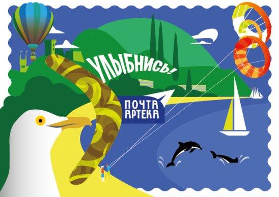 Открытки артек почта россии, картинки