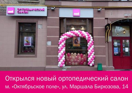 b03a6bdf27cb8 ... работы и схеме проезда в салон смотрите на сайте https://www.medi -salon.ru/news/novyy-ortopedicheskiy-salon-medi-otkrylsya-u-metro-oktyabrskoe-pole/  или ...