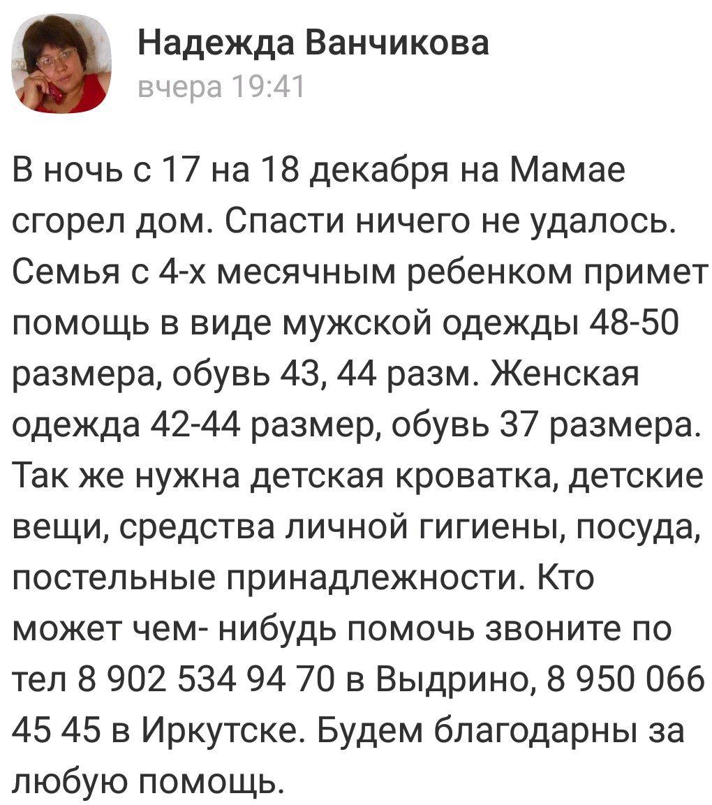 Выдрино Бесплатная доска объявлений. — Роман Щеников. В группе 2 450  участников. присоединиться dbb24d2c20a