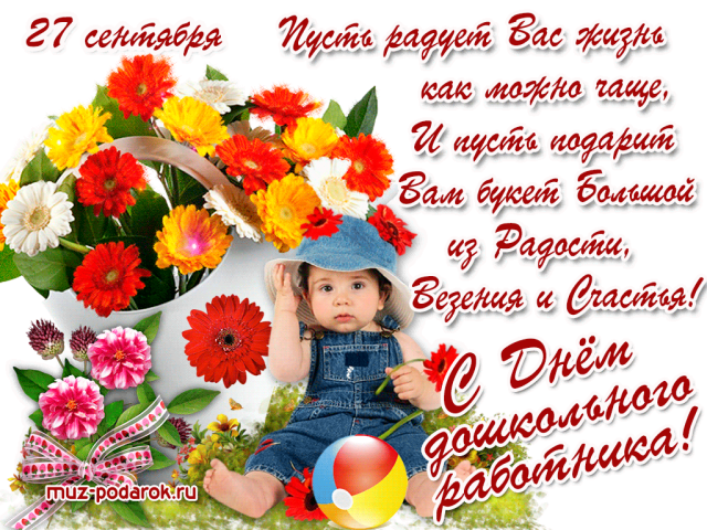 Открытка день дошкольного работника 2019 года