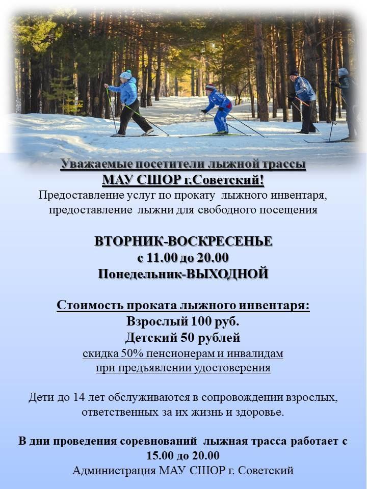 платный абонемент проката лыжного инвентаря на Лыжной базе им. Акишева