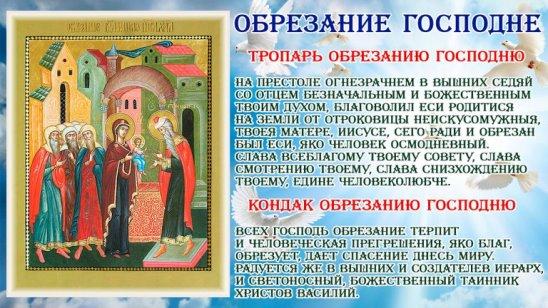 Открытка с обрезанием, праздником крещения