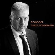 Павел Пономарев www.pavelp.ru