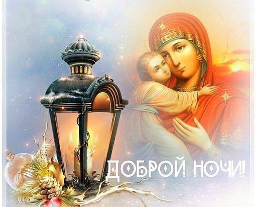 Блестящие, православные иконы открытки спокойной ночи