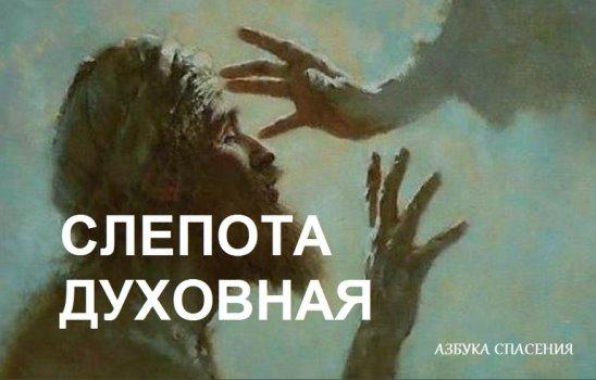 Картинка духовная слепота