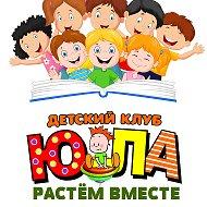 Детский клуб ЮЛА
