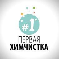 Химчистка Борисоглебск