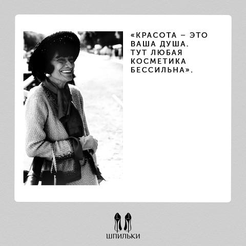 30 цитат великолепной Коко Шанель   480x480