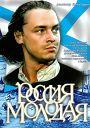 35 лет фильму «Россия молодая»!.. 4 января 1984 года в СССР начался телепоказ 9-ти серийного фильма «Россия молодая»
