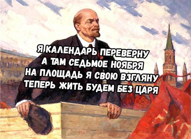Ленин и каледарь