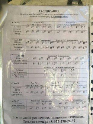 расписание автобусов ульяновск новый город чердаклы 483