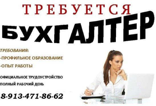 Клин работа бухгалтер объявления о бухгалтерских услугах