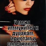 ГаЛиНкА Егоренкова