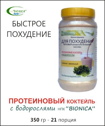 Протеин с водорослями средство для быстрого похудения в бишкеке.