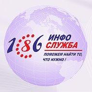 ИНФОСЛУЖБА-186 по товарам и услугам