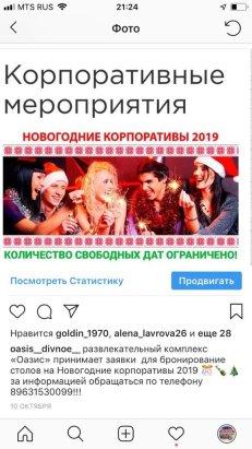 ДОСКА ОБЪЯВЛЕНИЙ ИПАТОВО - ДИВНОЕ - Заметки   OK.RU da7778d9181