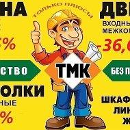 Группа Компаний ТМК Борисоглебск