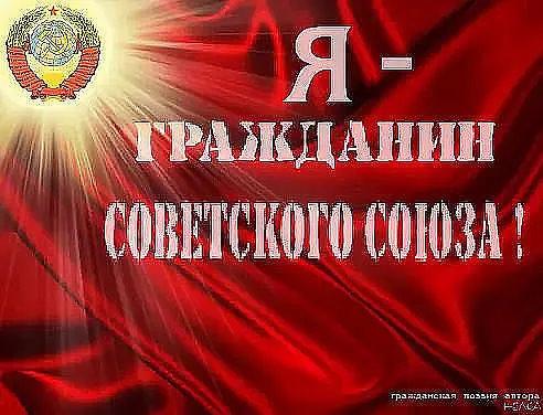 Я - СССР!