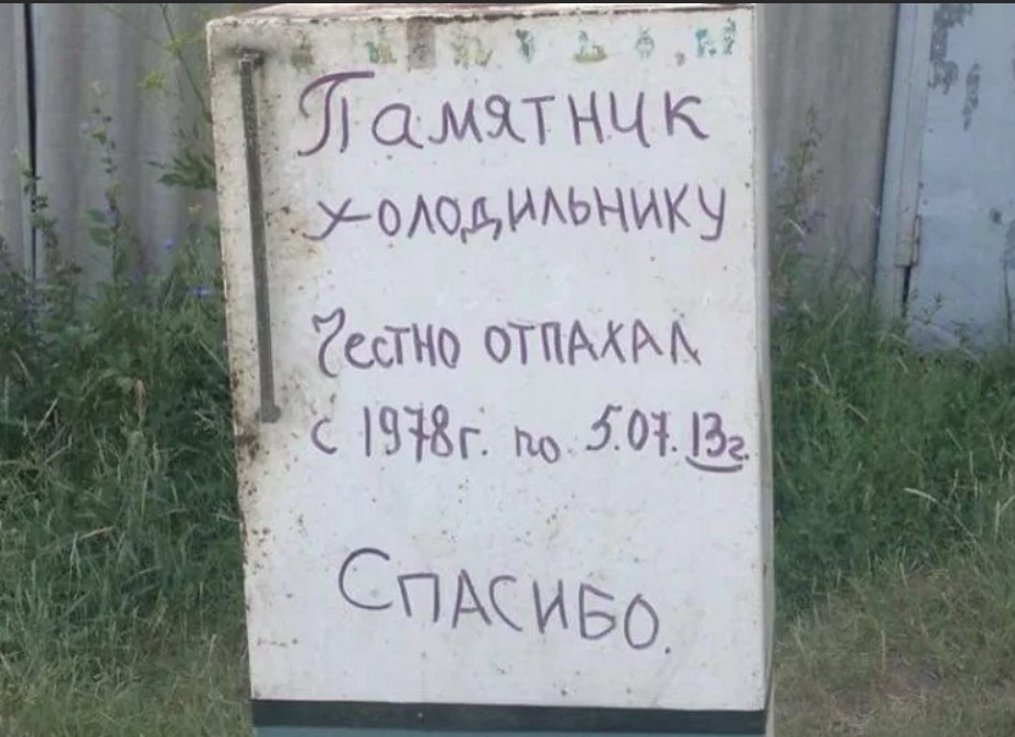 Памяти холодильника...