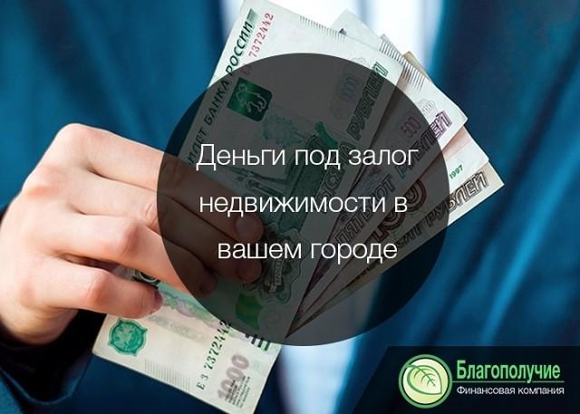Дам деньги под залог недвижимости в новосибирске киа пиканто в автосалоне москвы