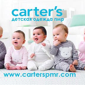 c59677171a56 Carters детская одежда ПМР   OK.RU